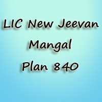 LIC New Jeevan Mangal Plan 840 | Features, Benefits, Details of New LIC Term Plan